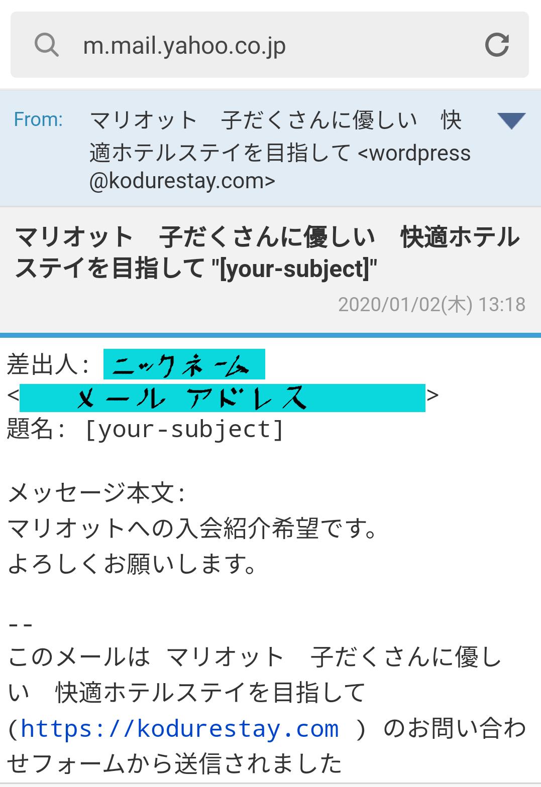 紹介メール.png